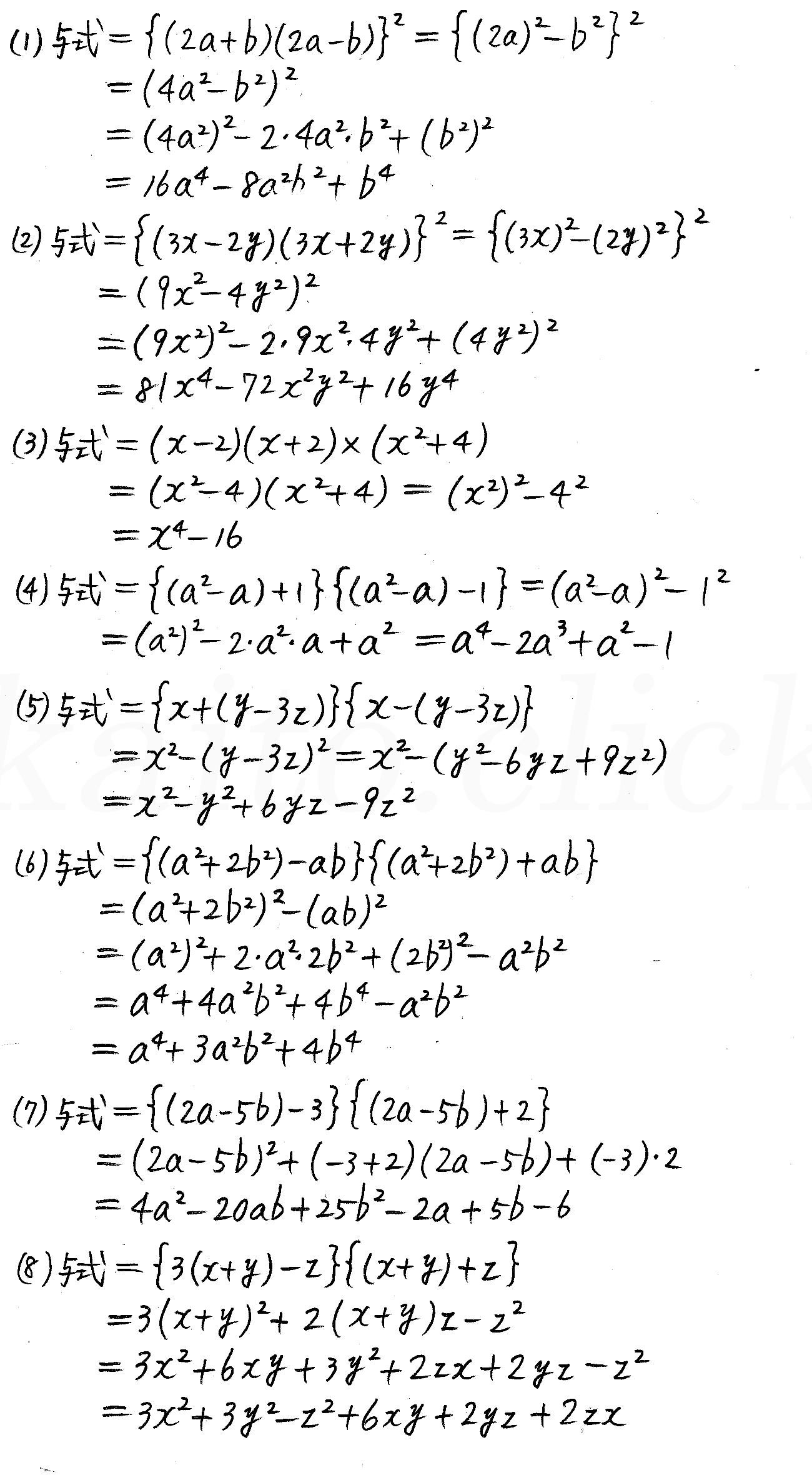改訂版4STEP数学1-14解答