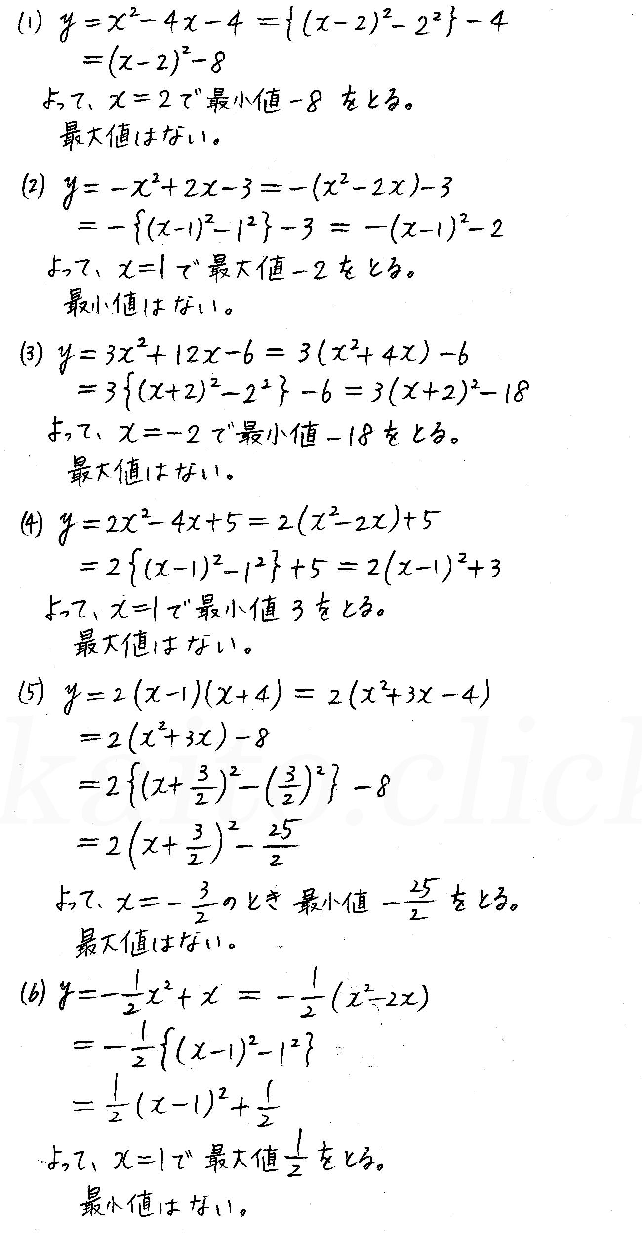 改訂版4STEP数学1-142解答