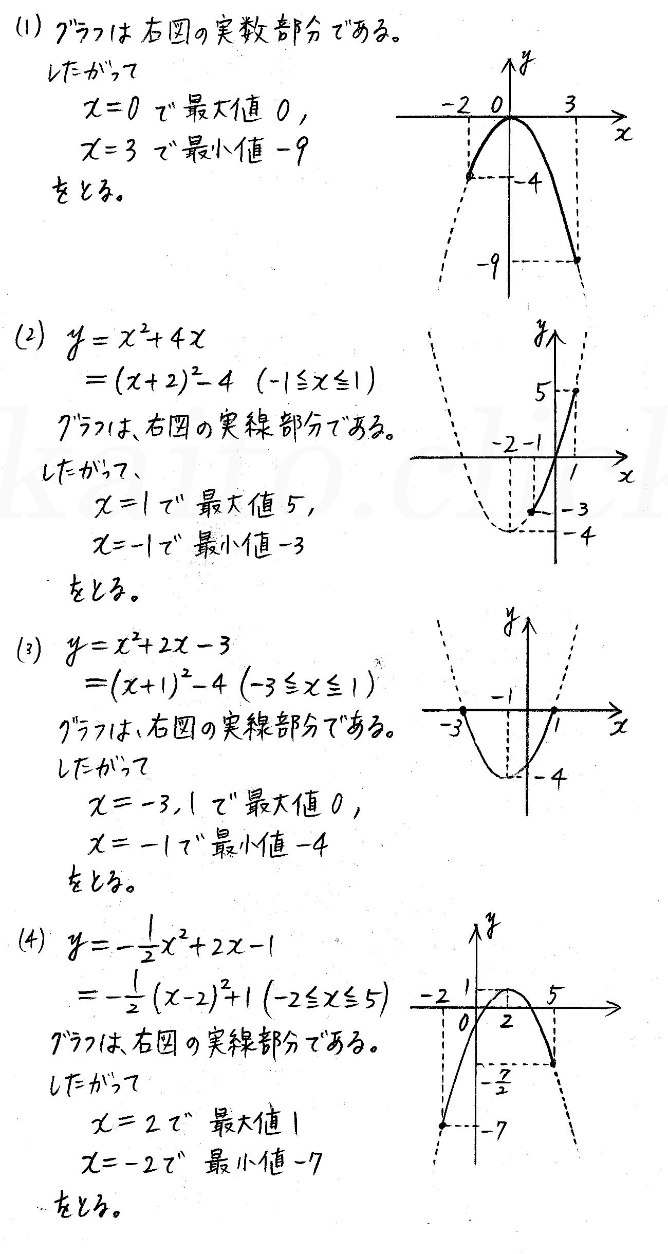 改訂版4STEP数学1-143解答