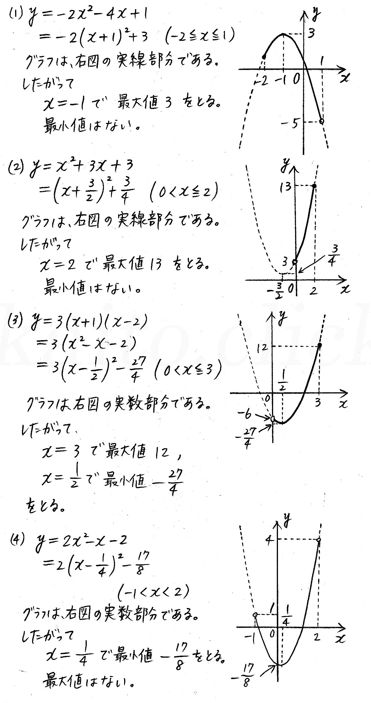 改訂版4STEP数学1-144解答