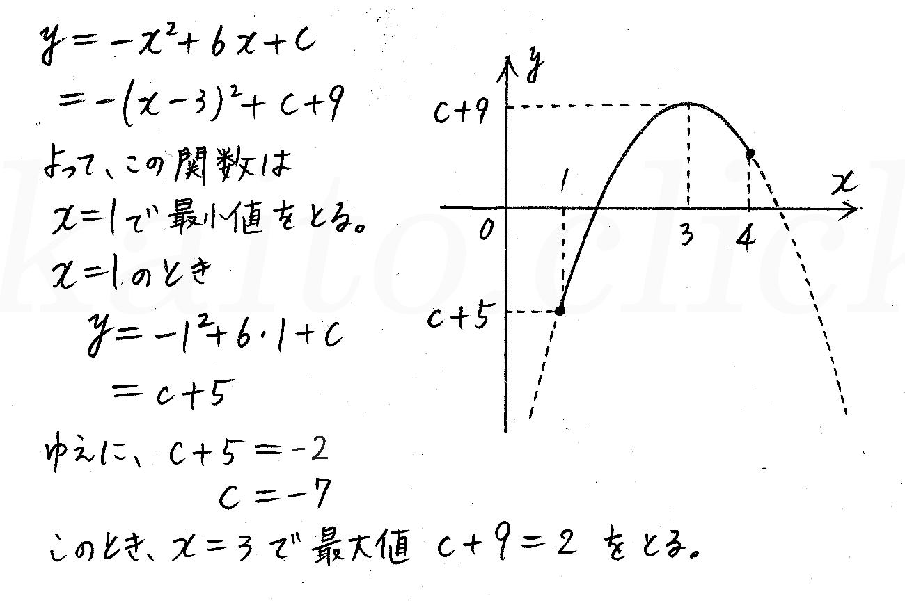 改訂版4STEP数学1-145解答