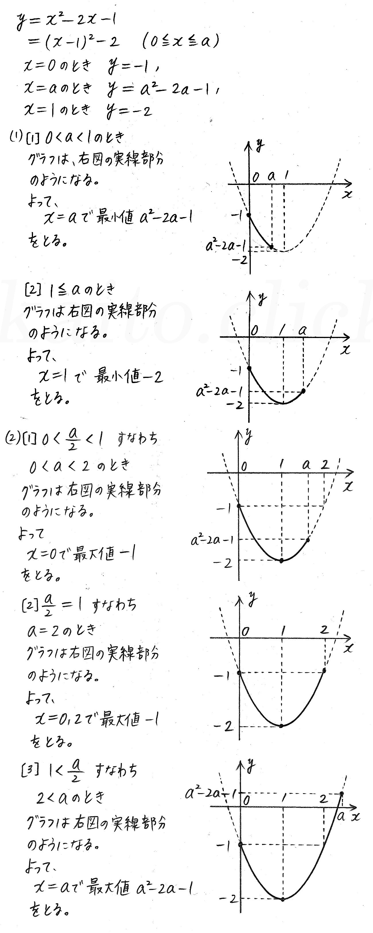 改訂版4STEP数学1-146解答