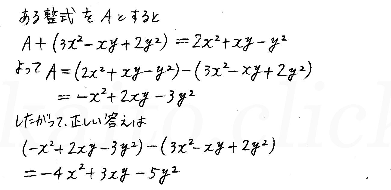 改訂版4STEP数学1-15解答