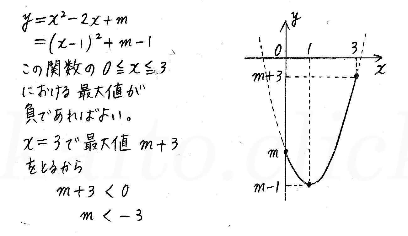 改訂版4STEP数学1-154解答