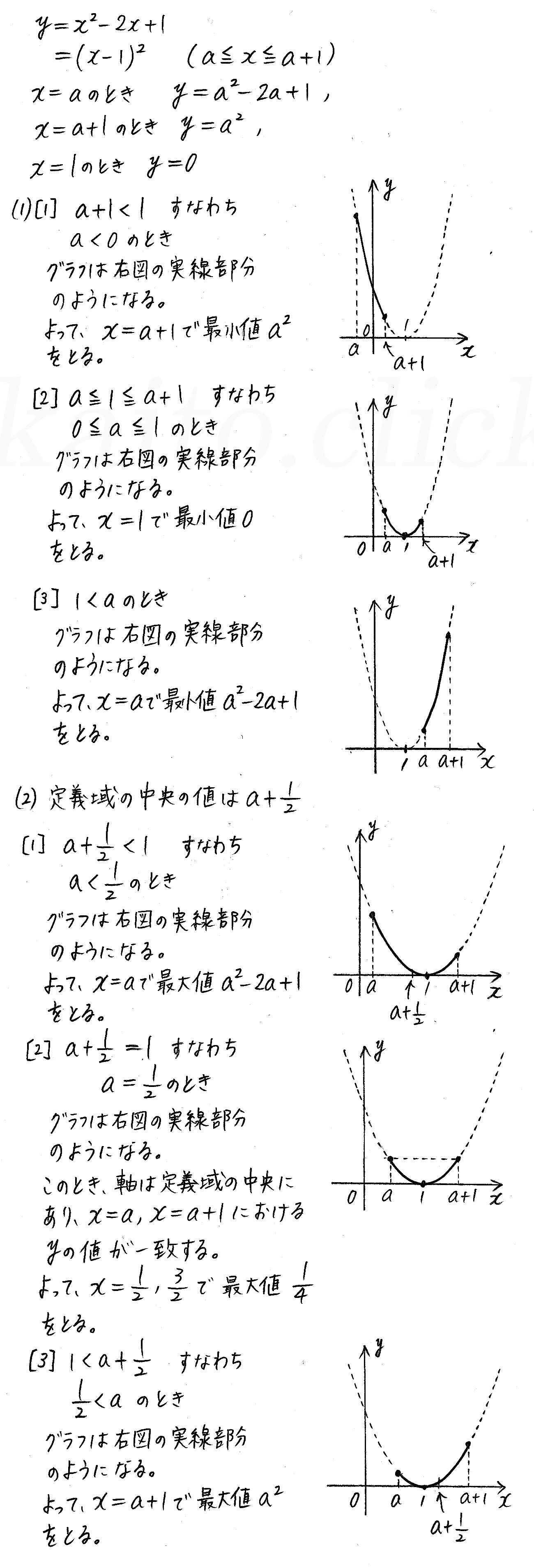 改訂版4STEP数学1-155解答