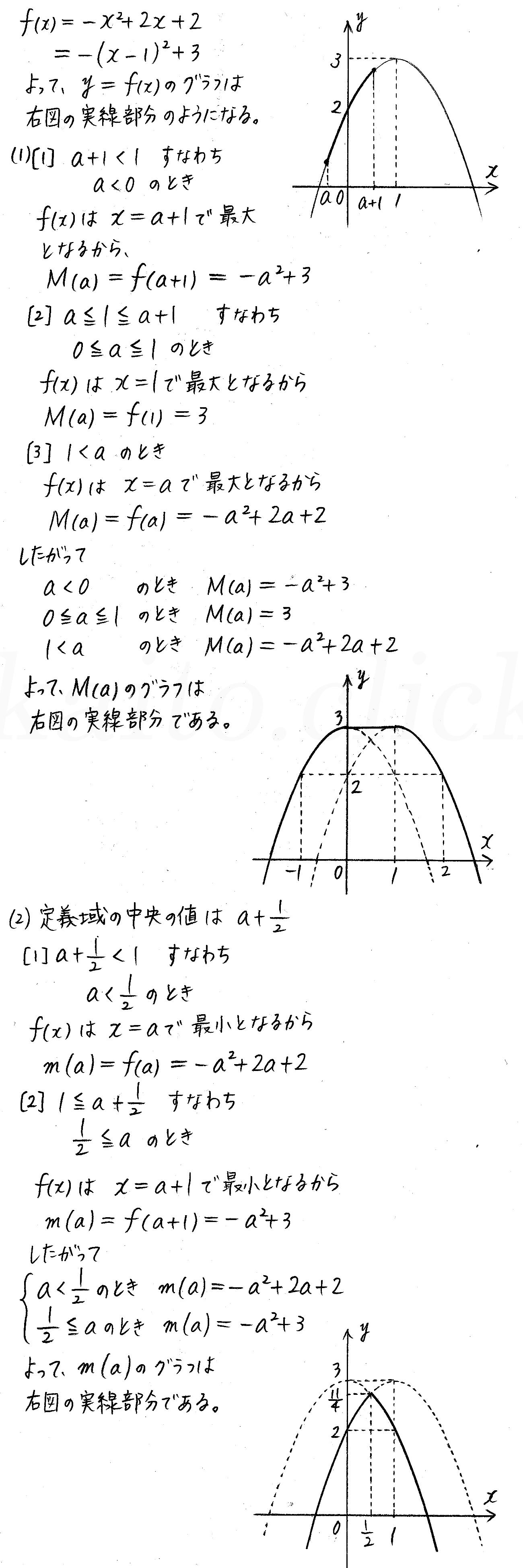 改訂版4STEP数学1-156解答