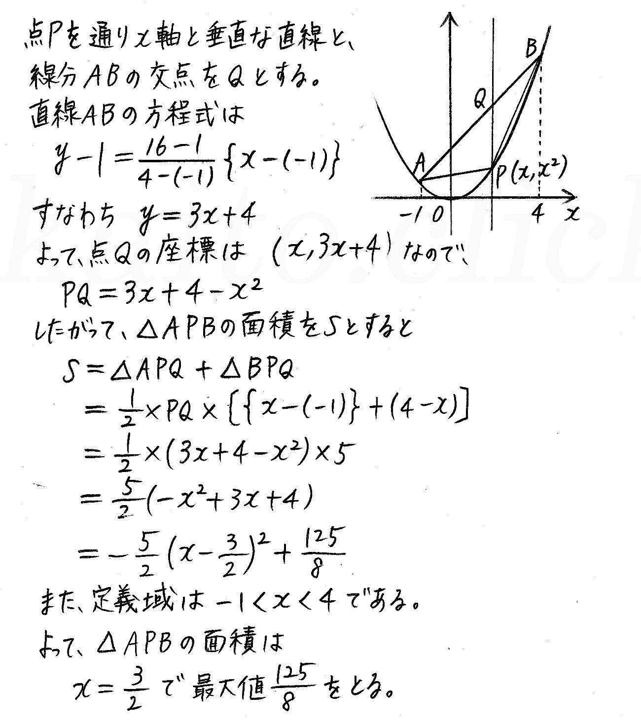 改訂版4STEP数学1-158解答
