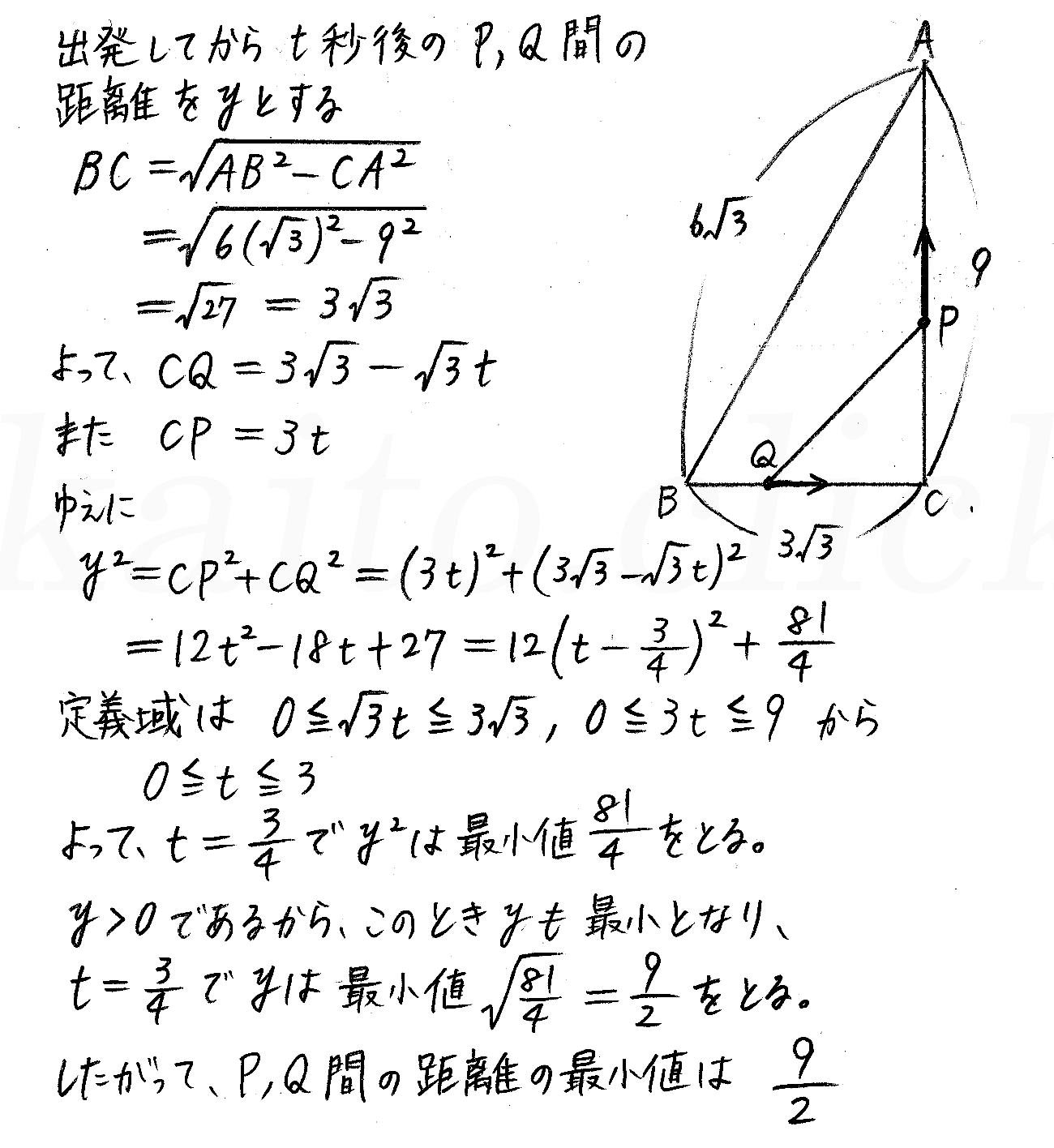 改訂版4STEP数学1-159解答