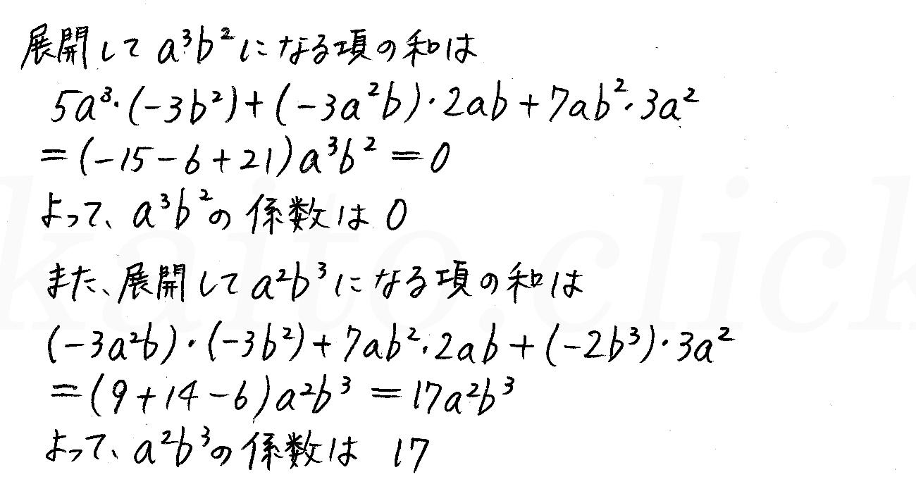 改訂版4STEP数学1-16解答