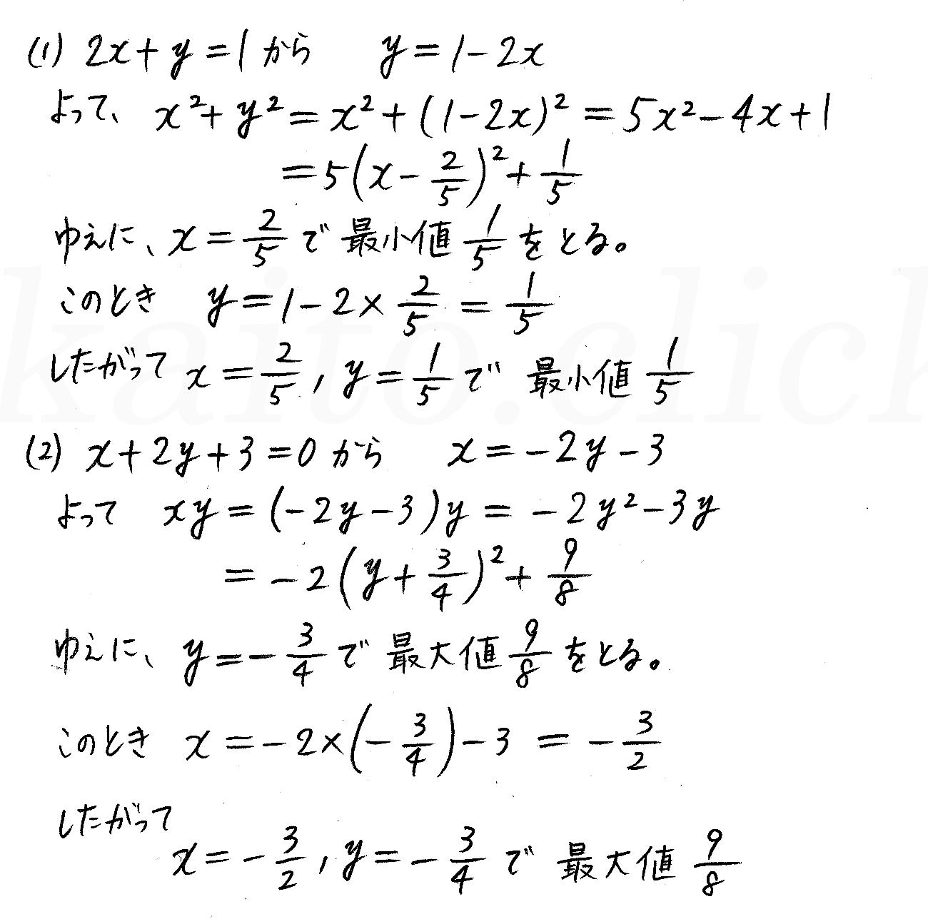 改訂版4STEP数学1-160解答