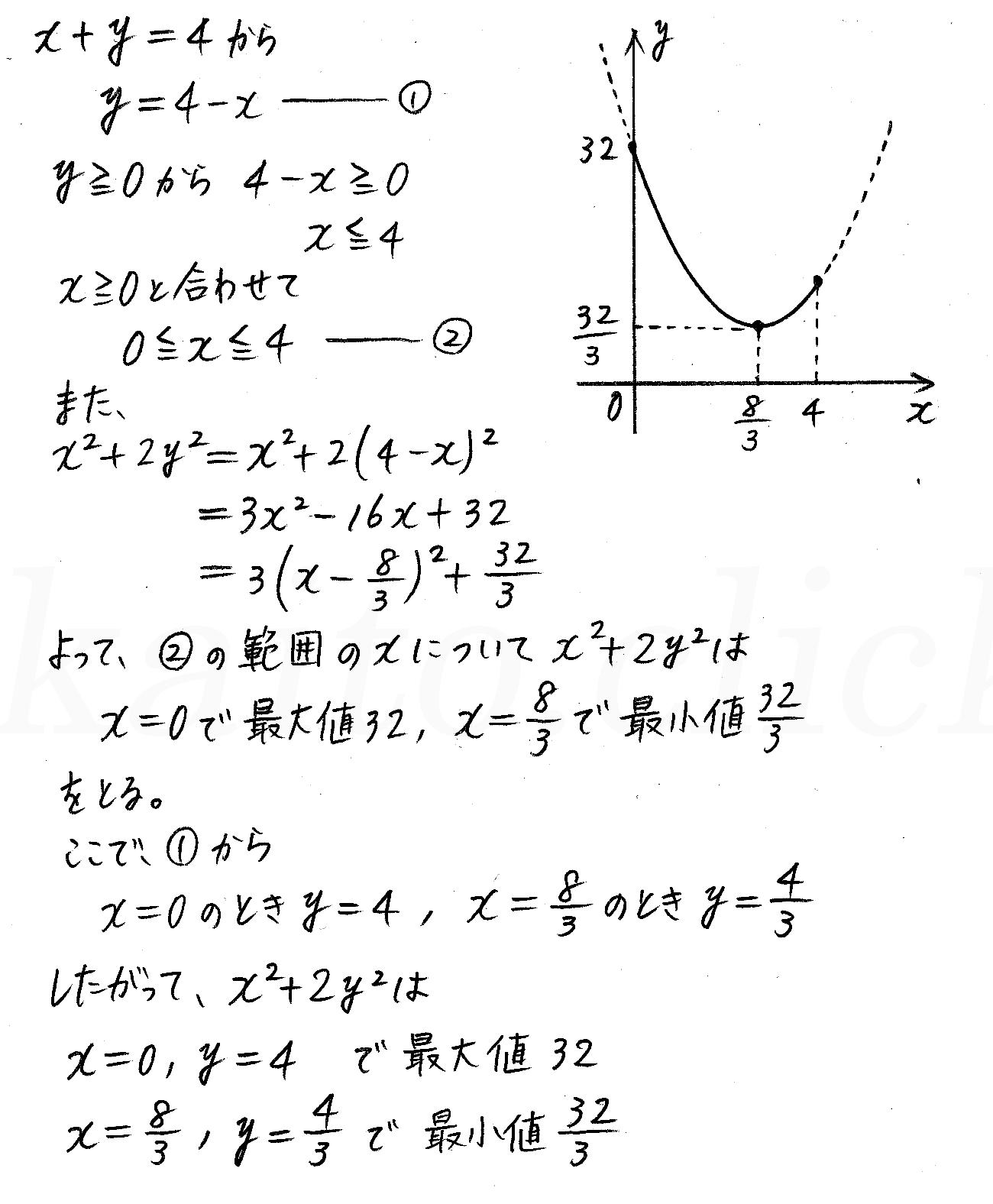 改訂版4STEP数学1-161解答