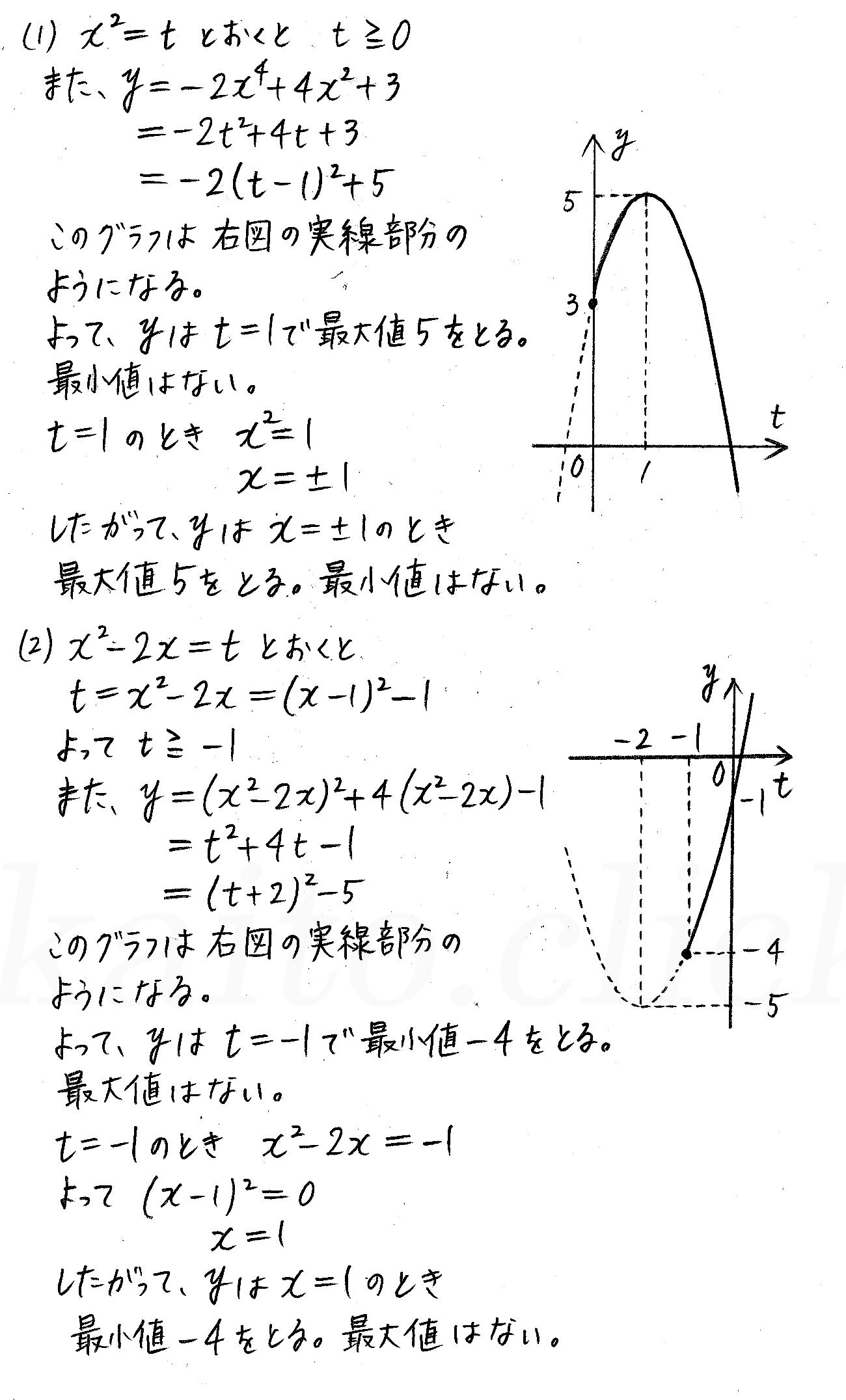 改訂版4STEP数学1-162解答