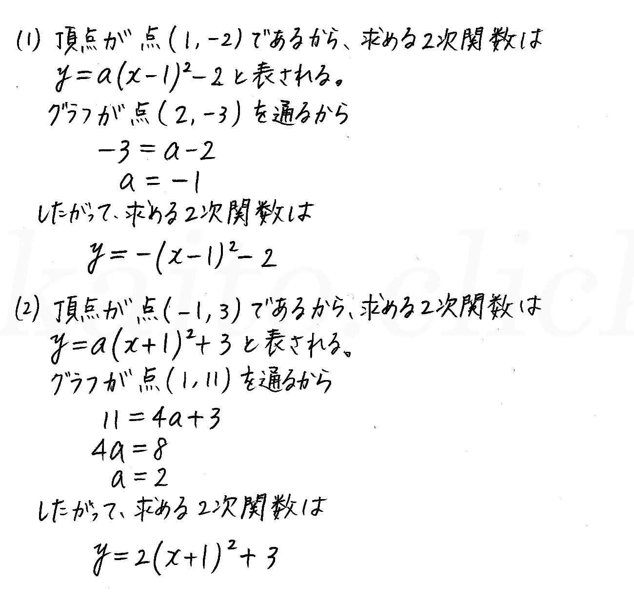 改訂版4STEP数学1-164解答