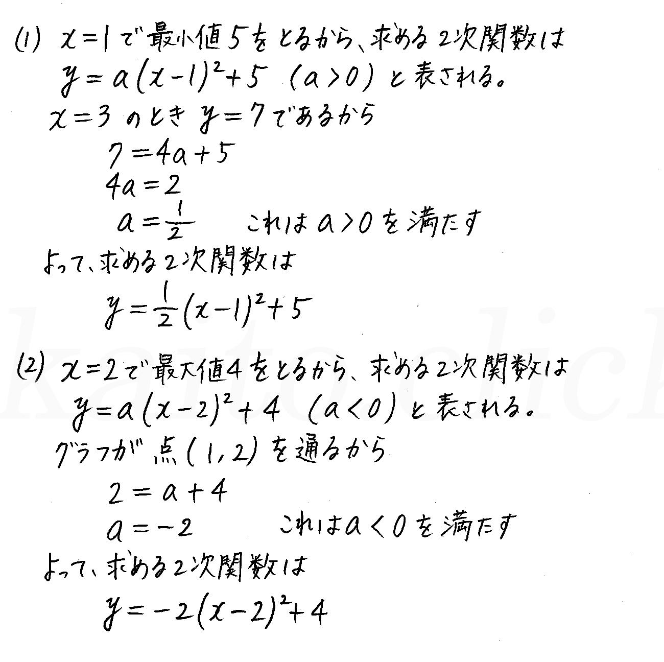 改訂版4STEP数学1-166解答