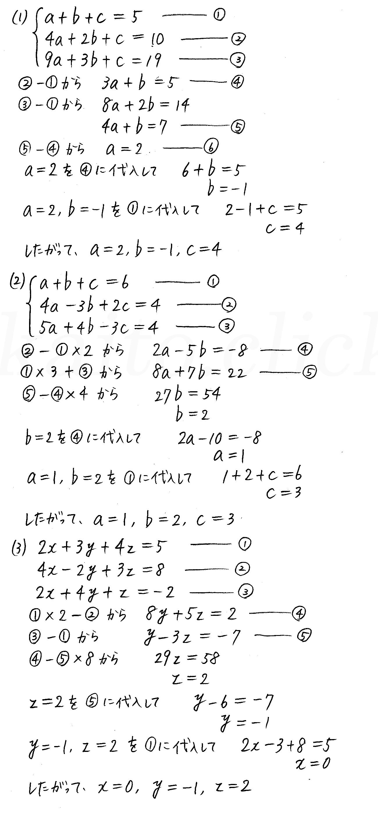 改訂版4STEP数学1-167解答