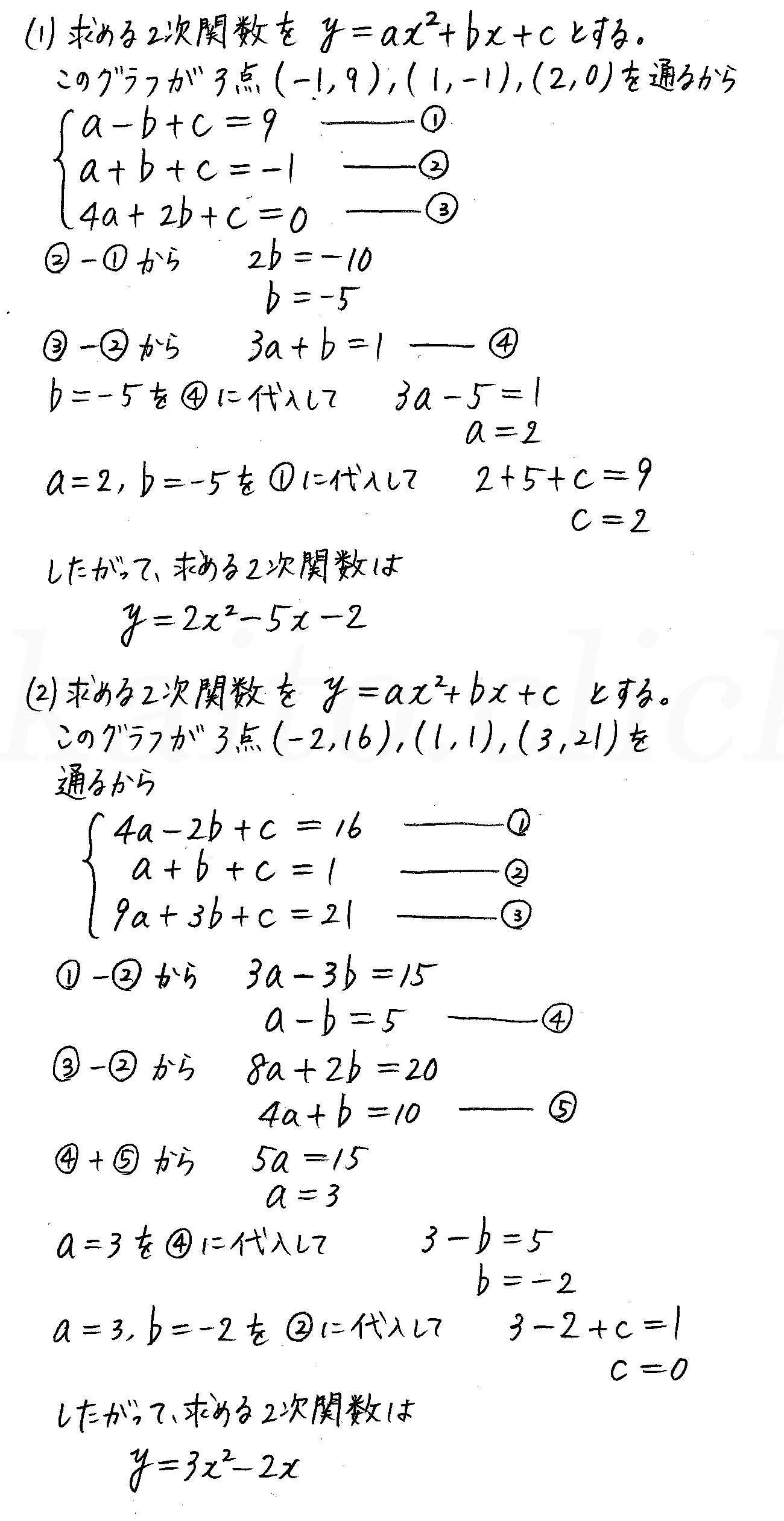 改訂版4STEP数学1-168解答