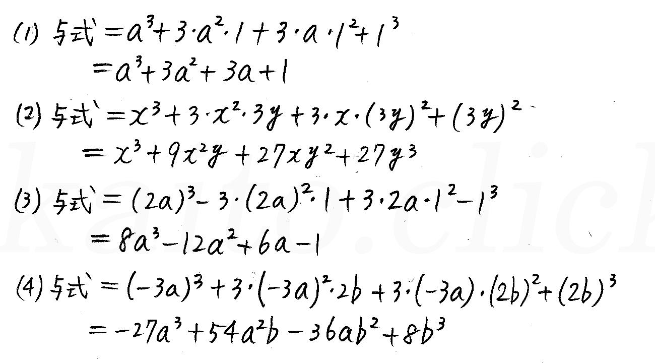 改訂版4STEP数学1-17解答