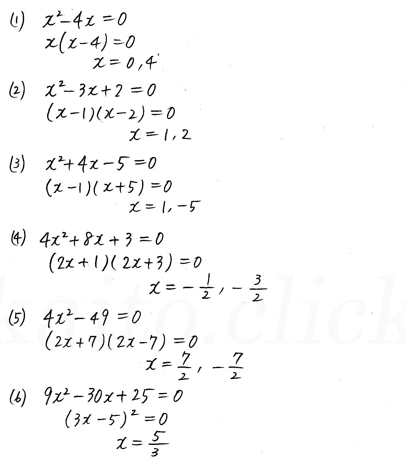 改訂版4STEP数学1-172解答