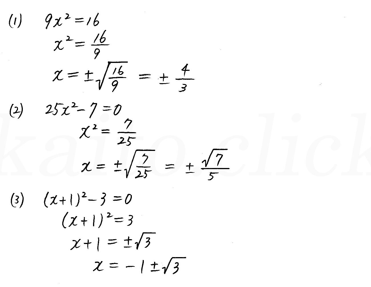 改訂版4STEP数学1-173解答