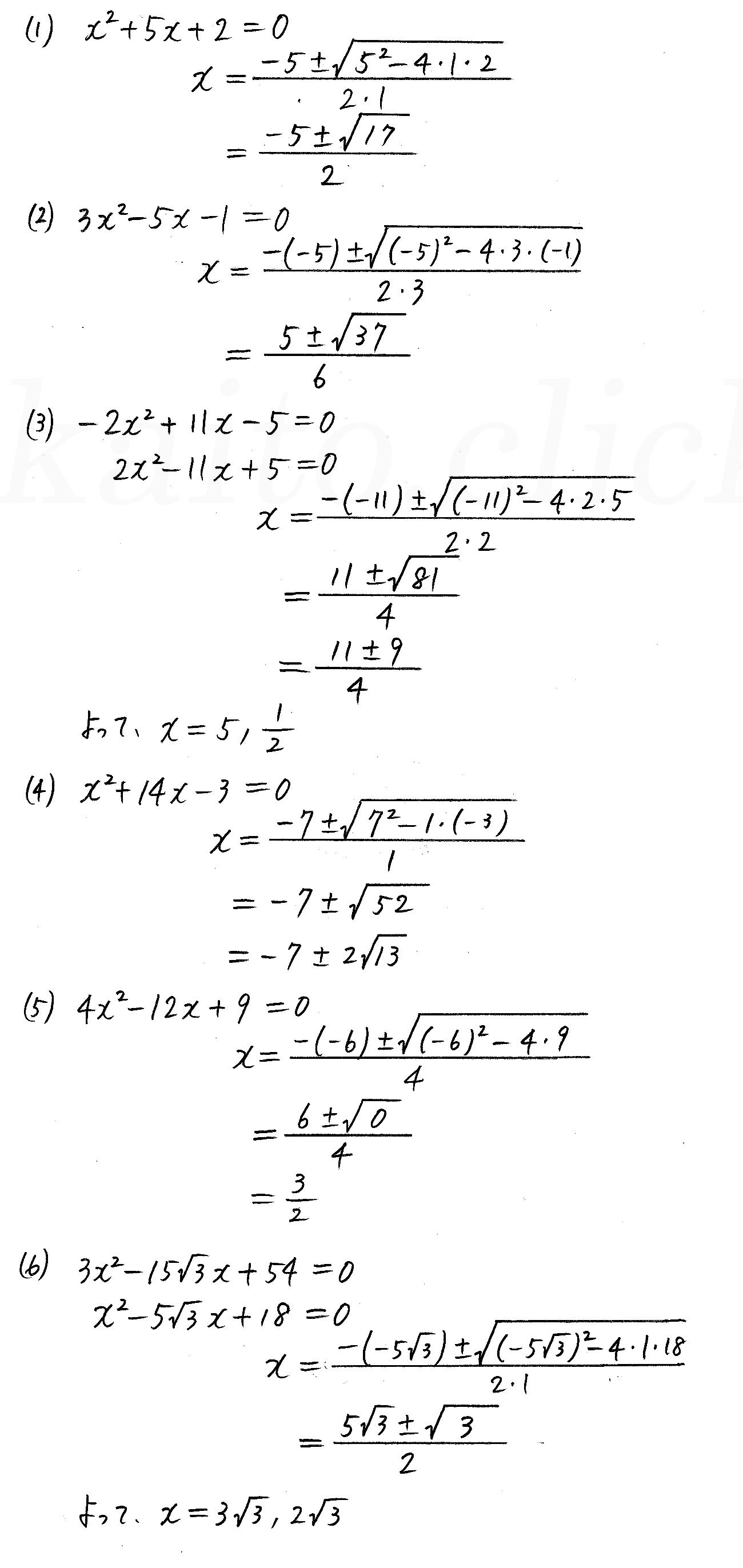 改訂版4STEP数学1-174解答