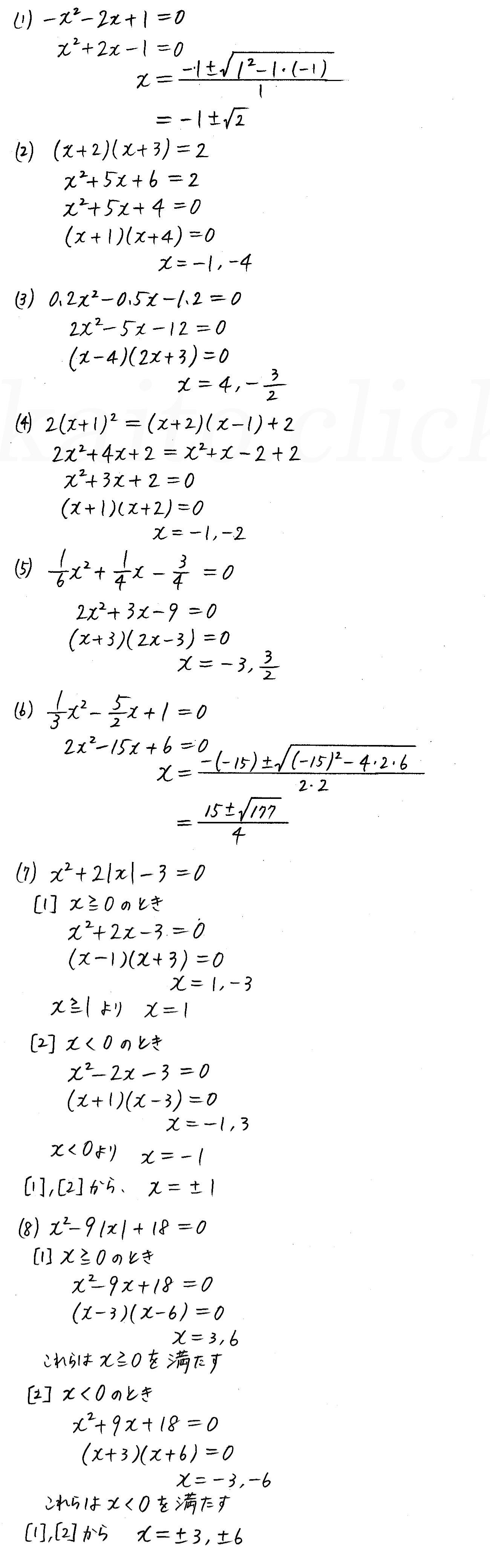 改訂版4STEP数学1-175解答