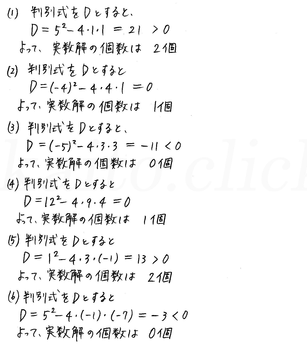 改訂版4STEP数学1-177解答