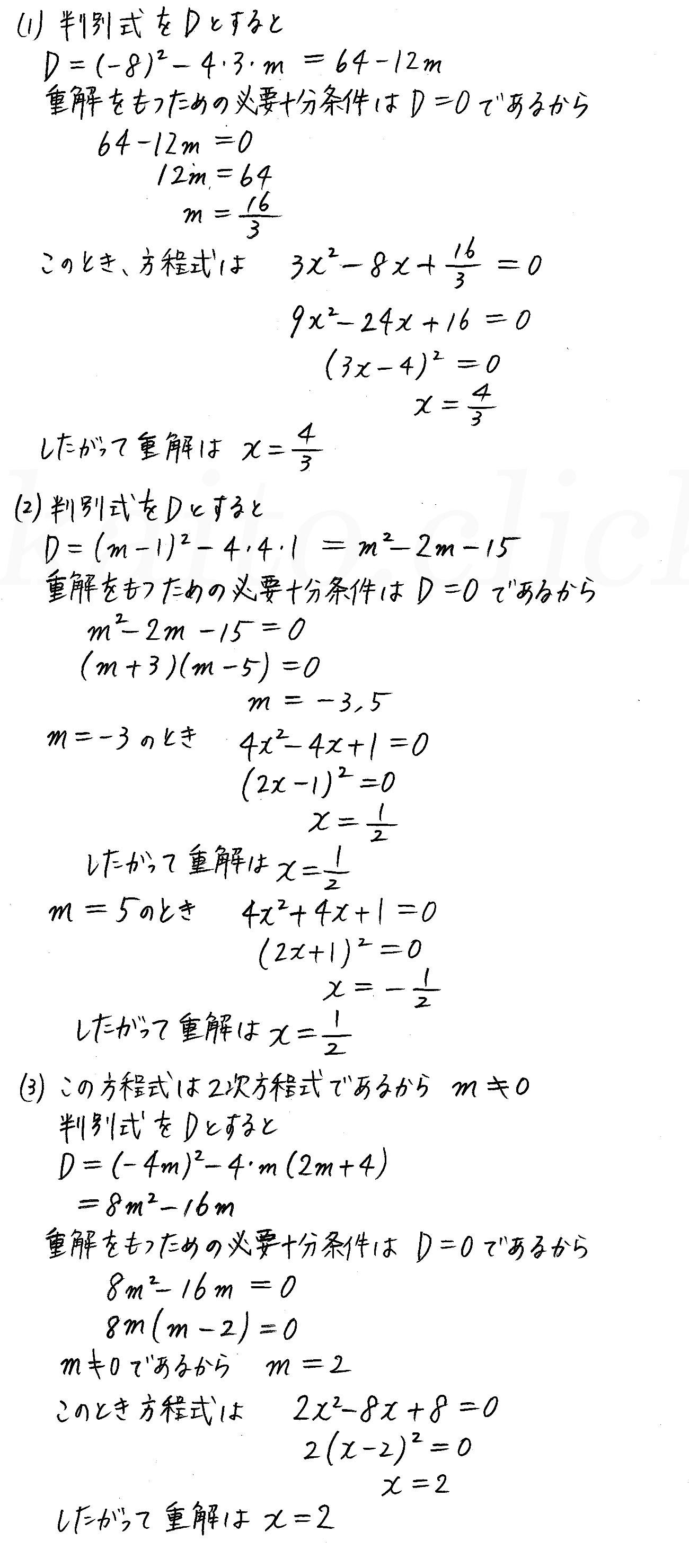 改訂版4STEP数学1-179解答