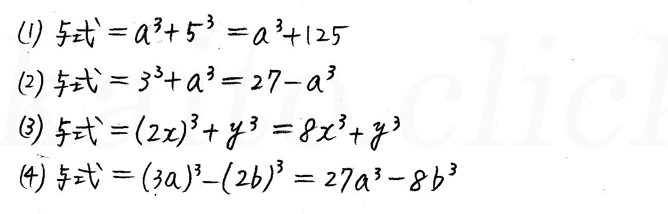 改訂版4STEP数学1-18解答