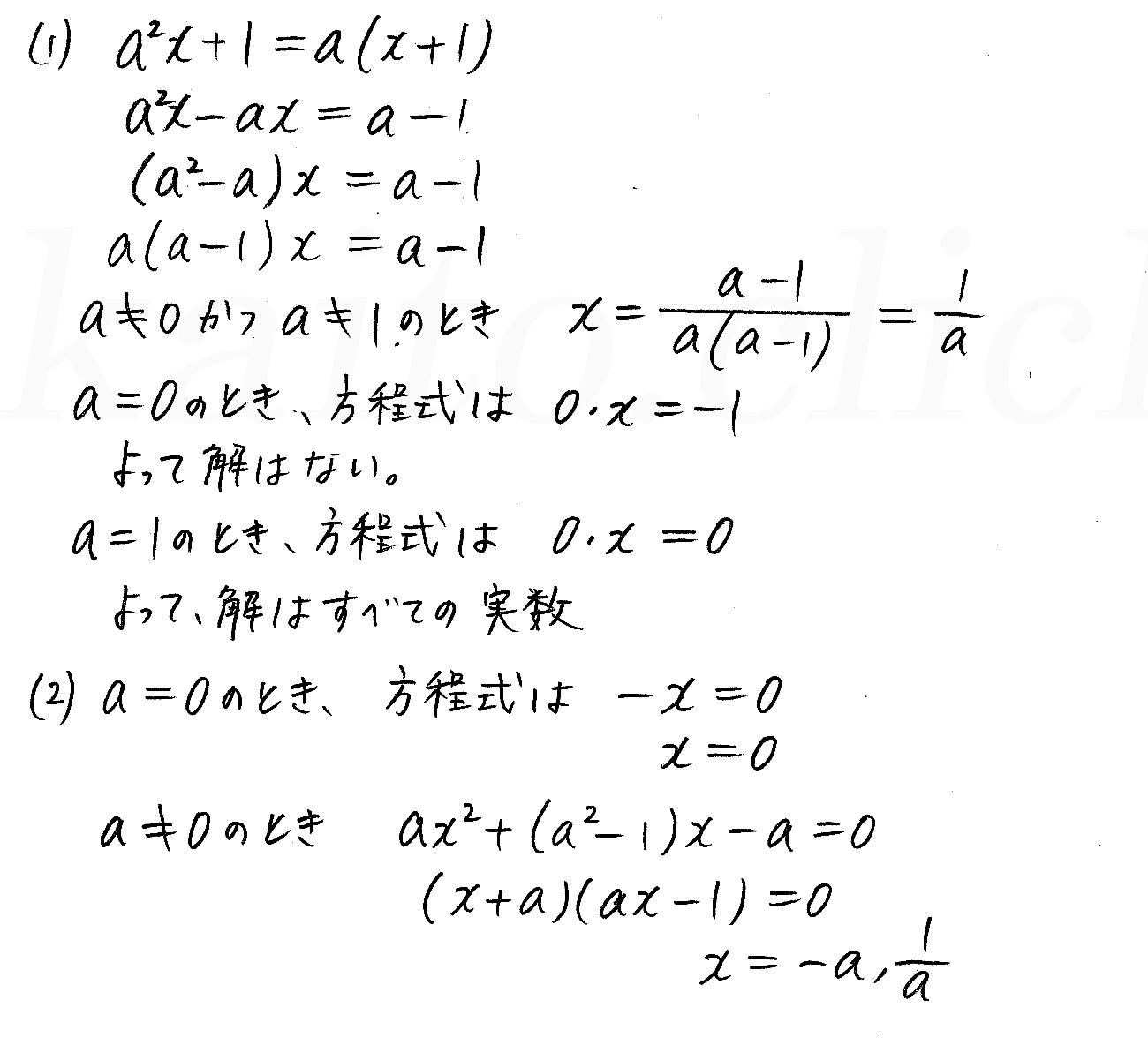 改訂版4STEP数学1-180解答