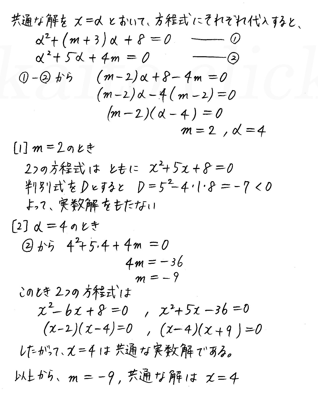 改訂版4STEP数学1-181解答