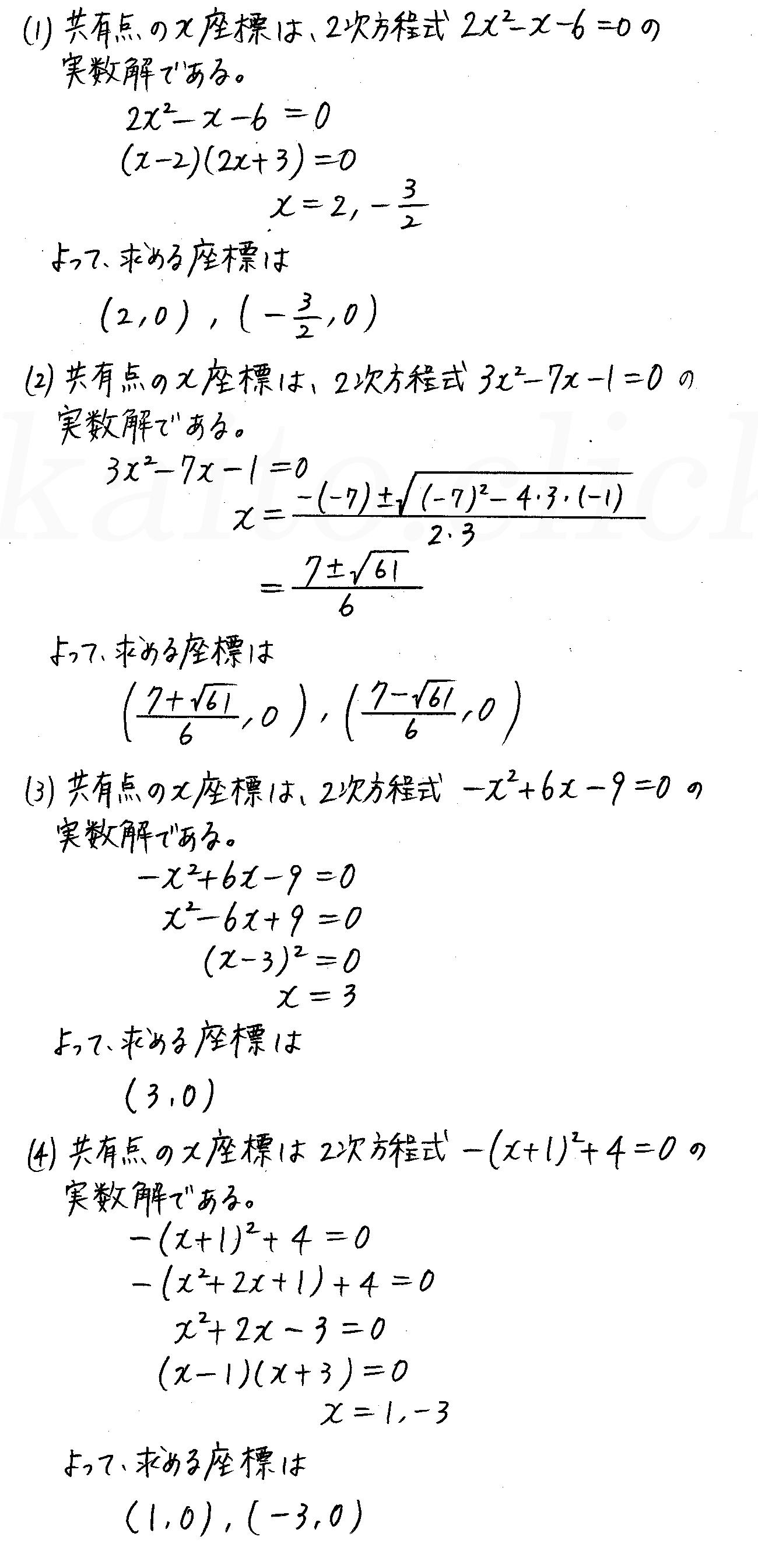 改訂版4STEP数学1-182解答