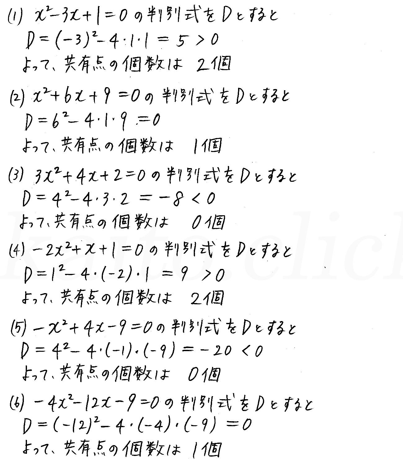 改訂版4STEP数学1-183解答
