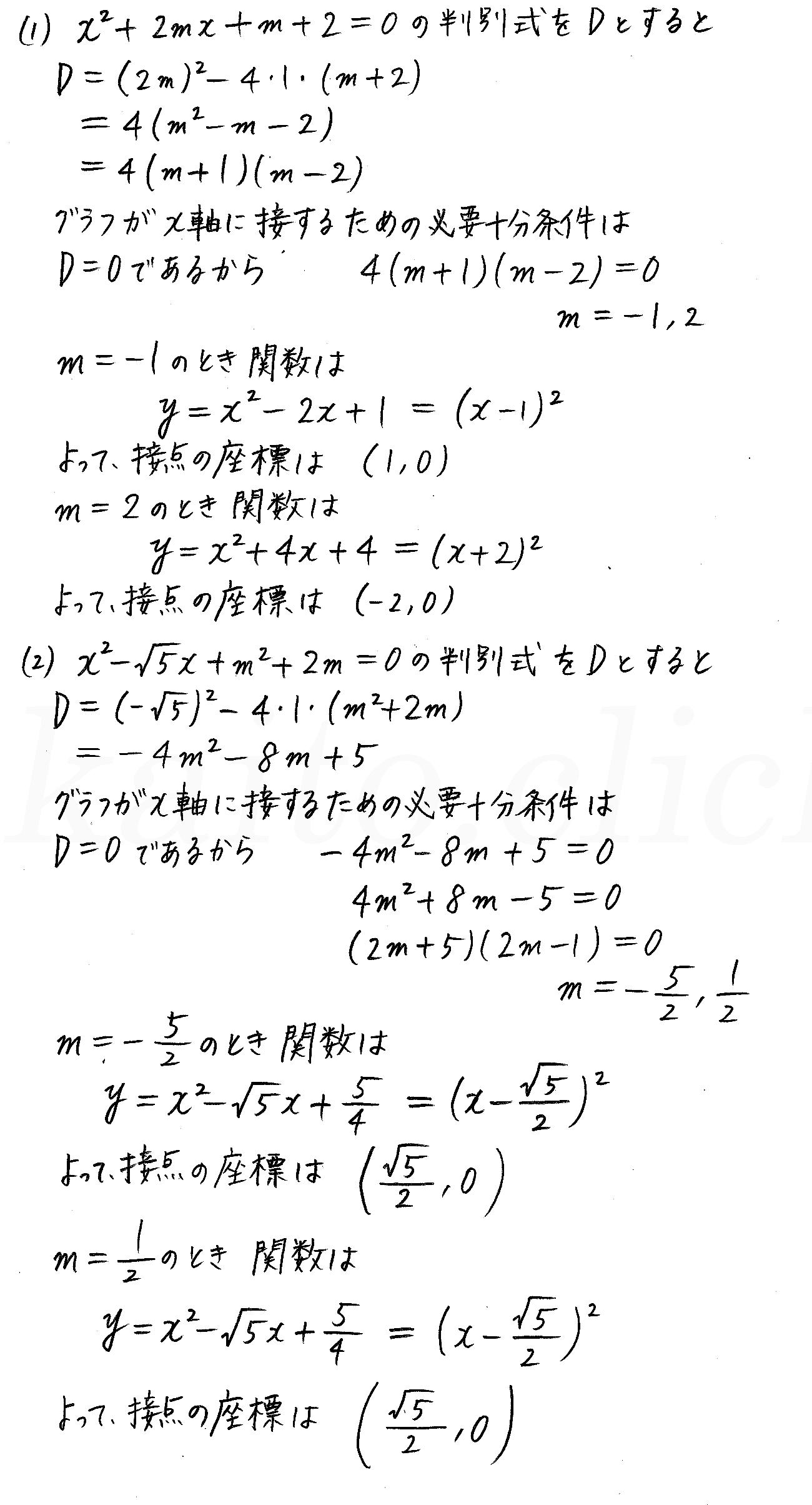 改訂版4STEP数学1-185解答