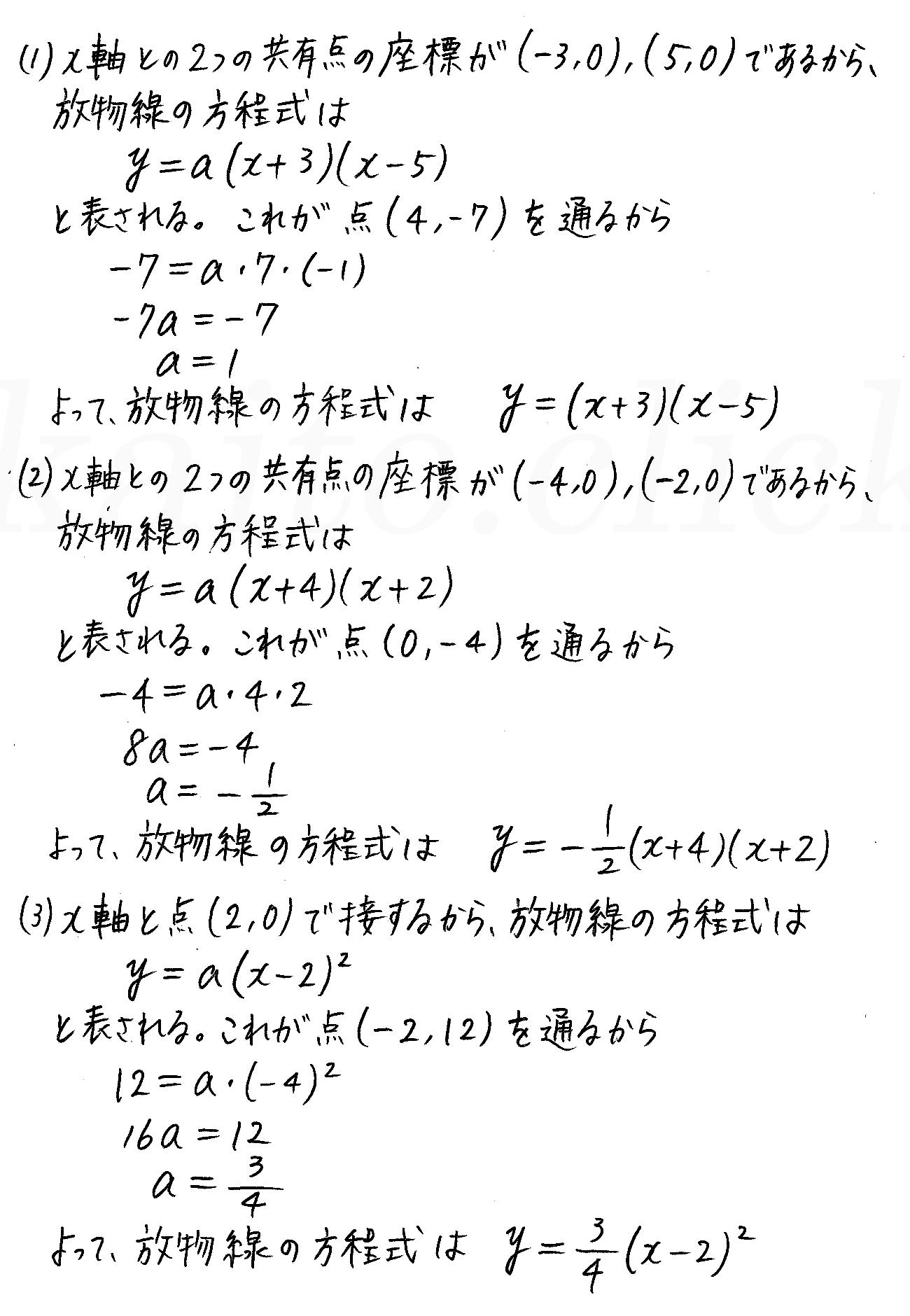 改訂版4STEP数学1-187解答
