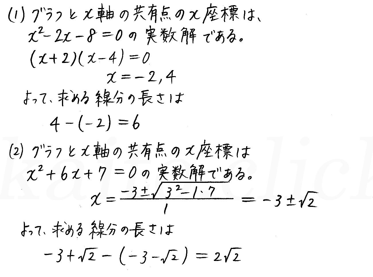 改訂版4STEP数学1-188解答