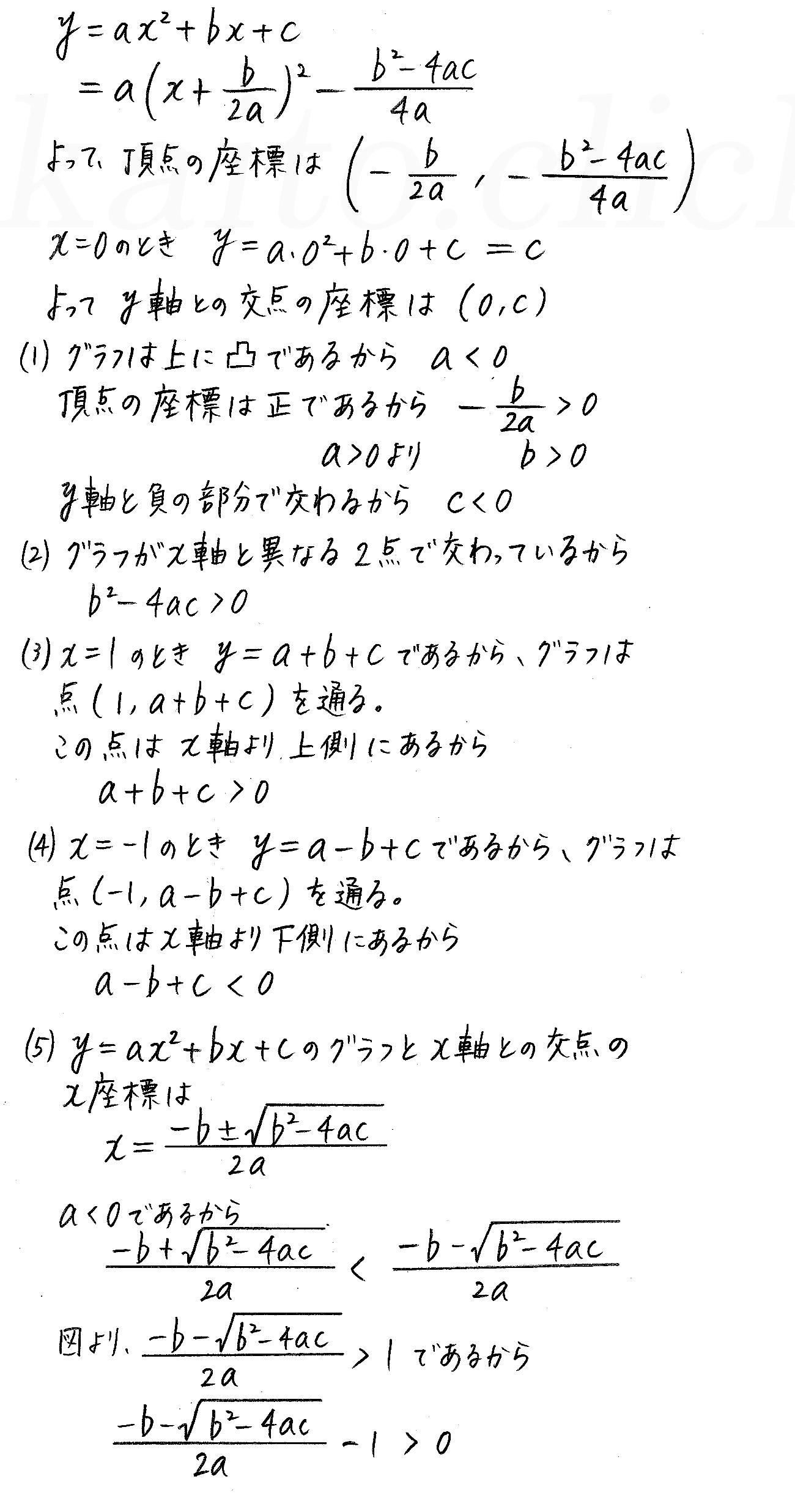 改訂版4STEP数学1-189解答