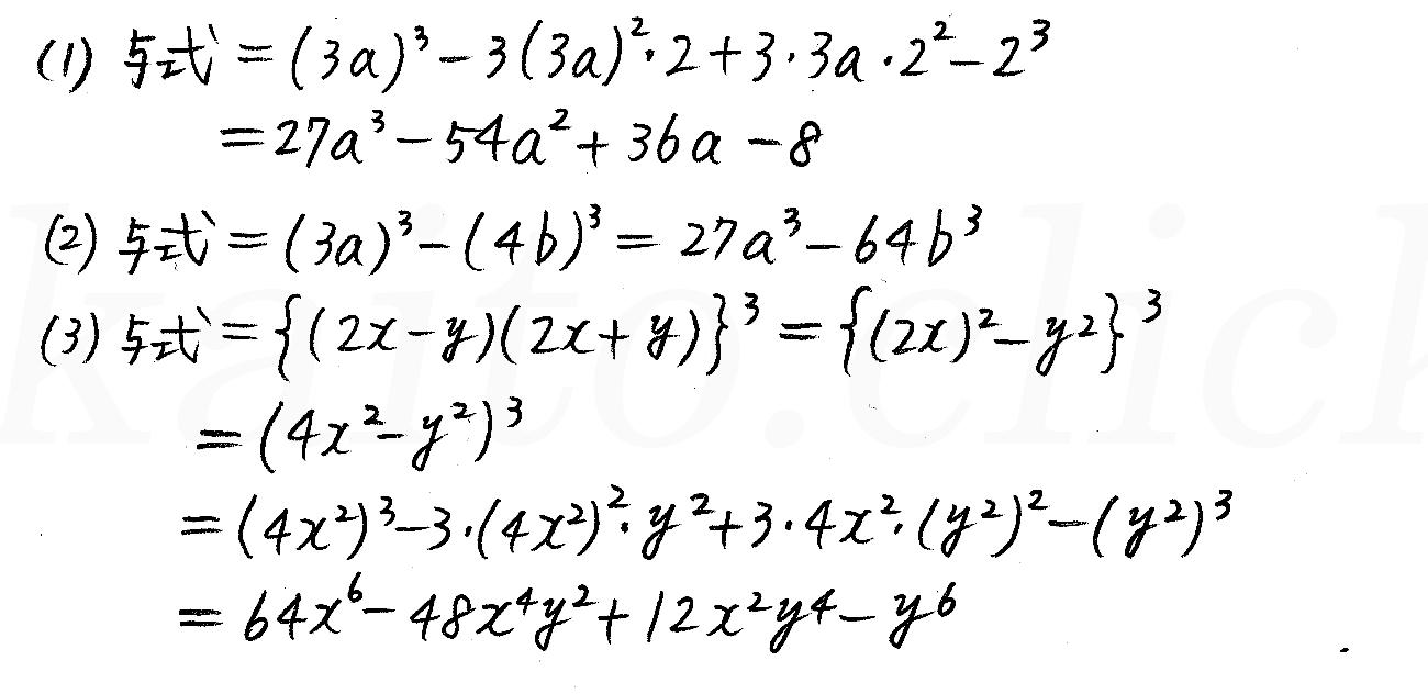改訂版4STEP数学1-19解答