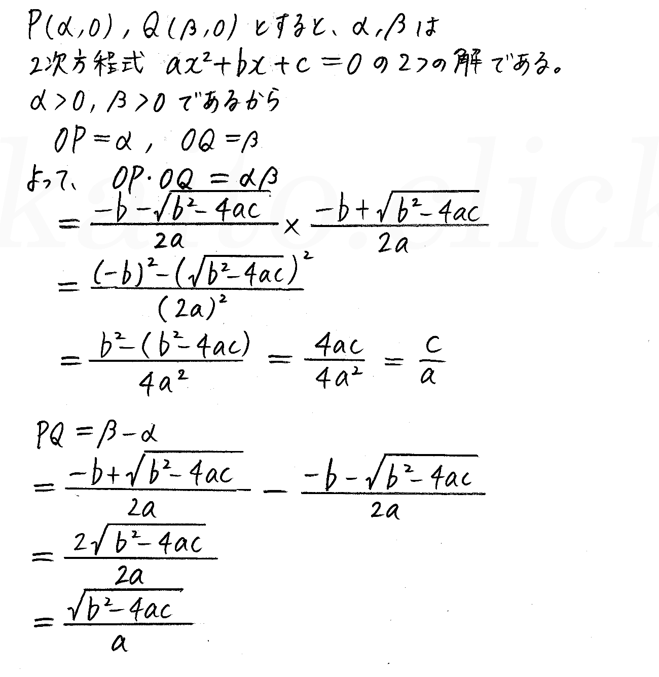 改訂版4STEP数学1-190解答