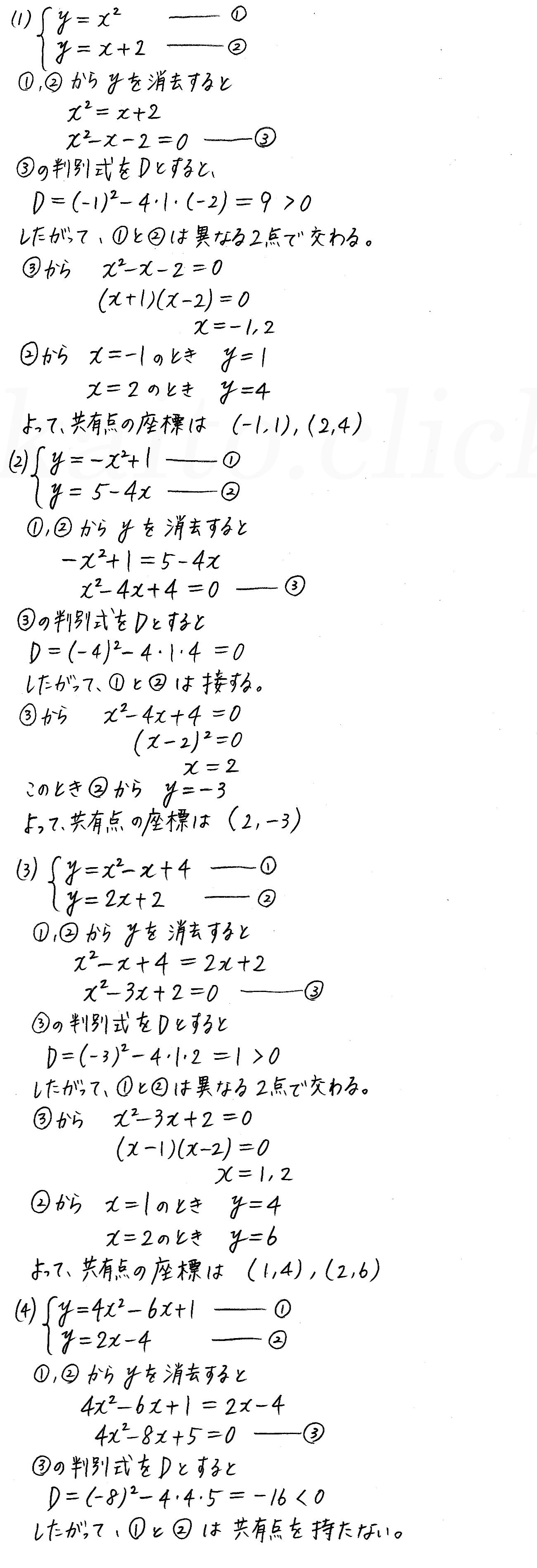 改訂版4STEP数学1-191解答