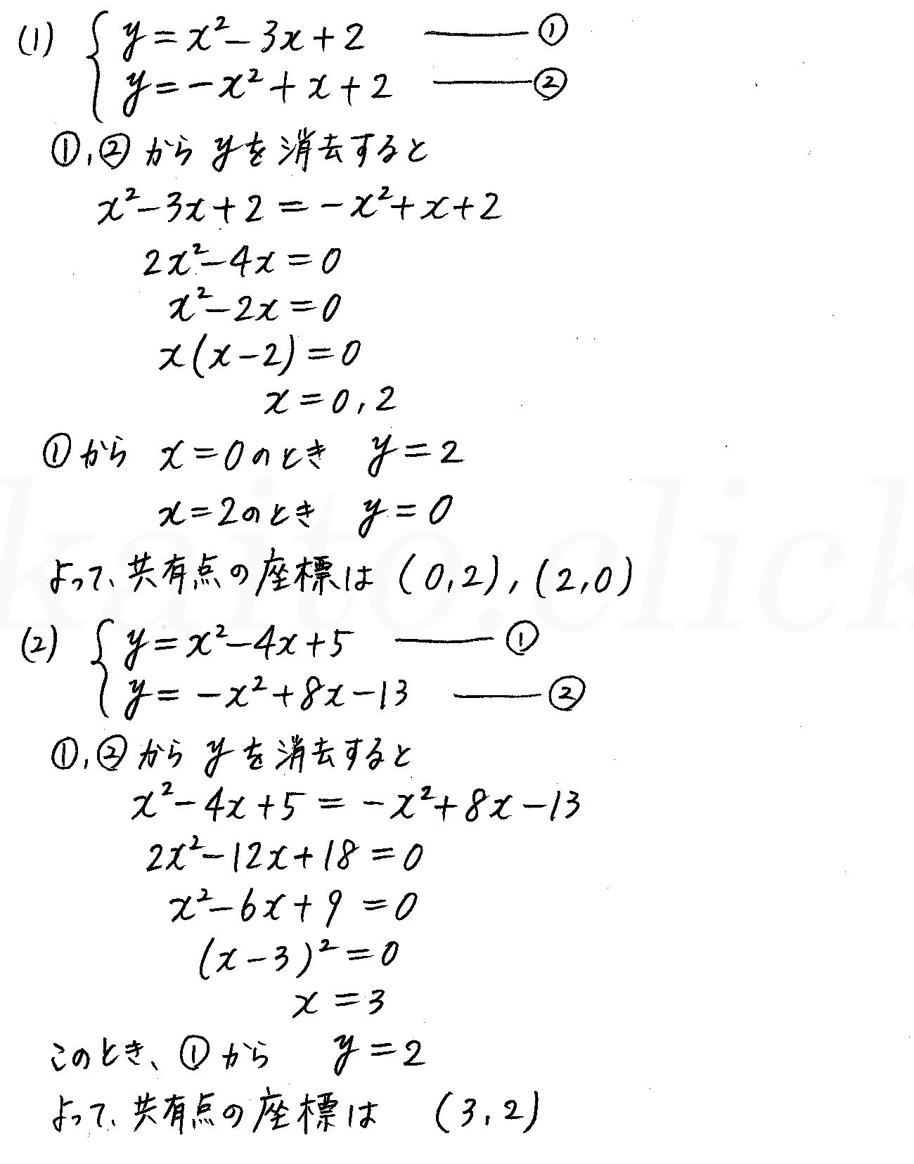 改訂版4STEP数学1-192解答