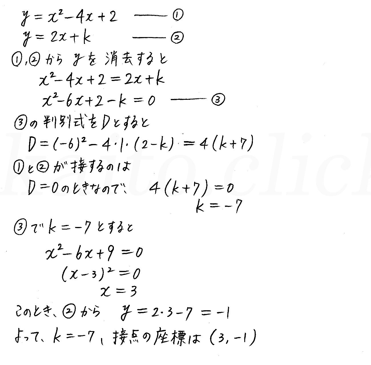 改訂版4STEP数学1-194解答