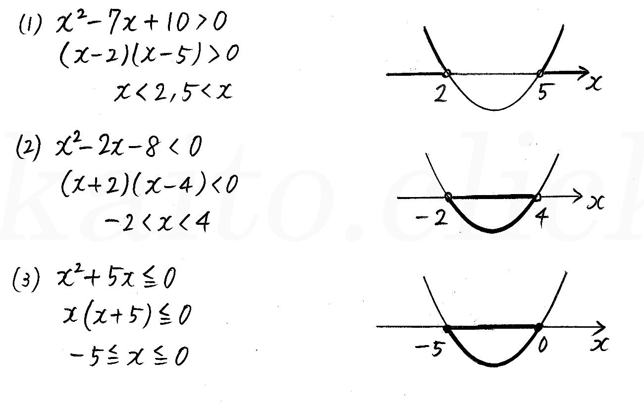 改訂版4STEP数学1-197解答