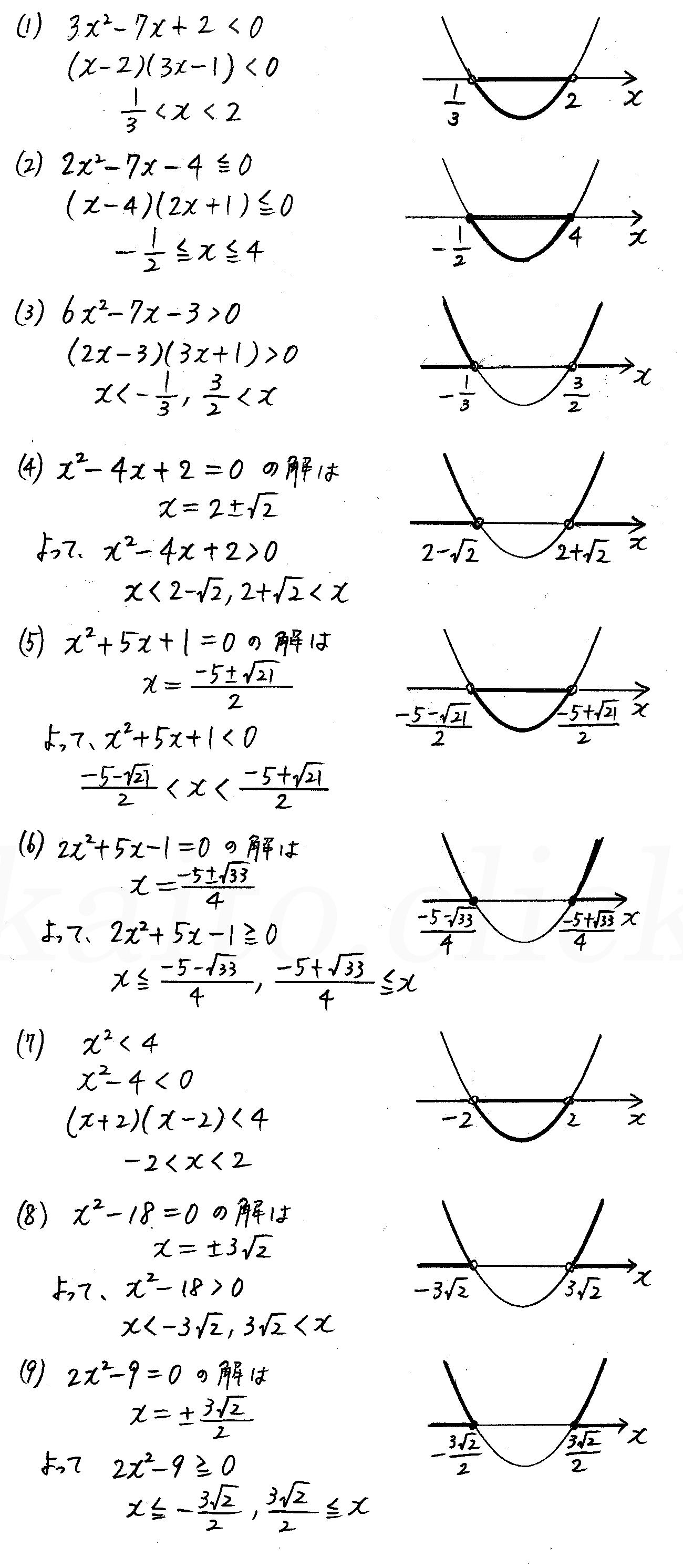 改訂版4STEP数学1-198解答