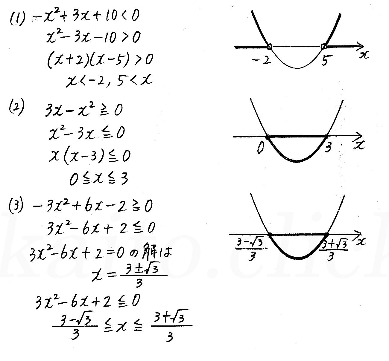 改訂版4STEP数学1-199解答