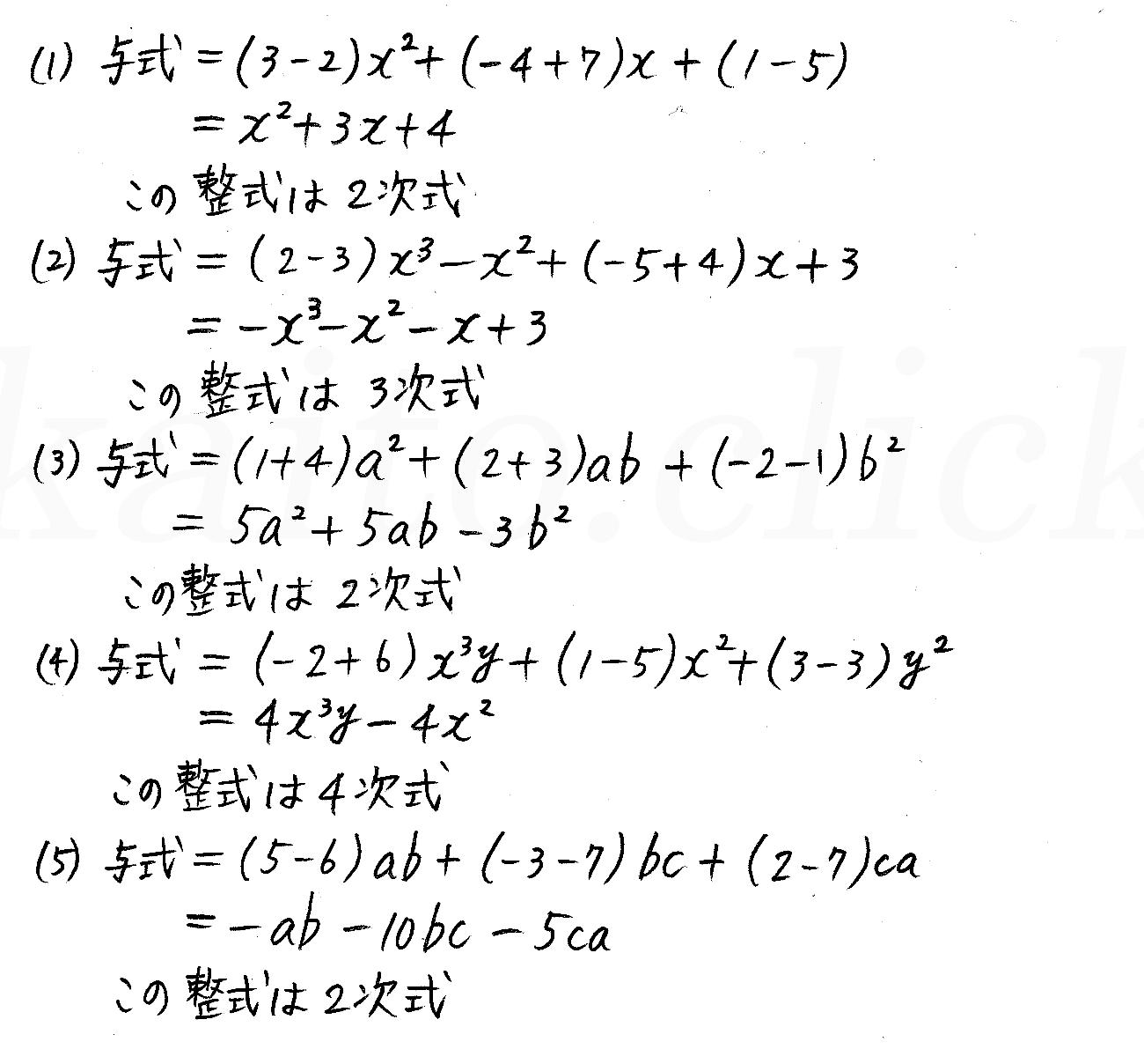 改訂版4STEP数学1-2解答