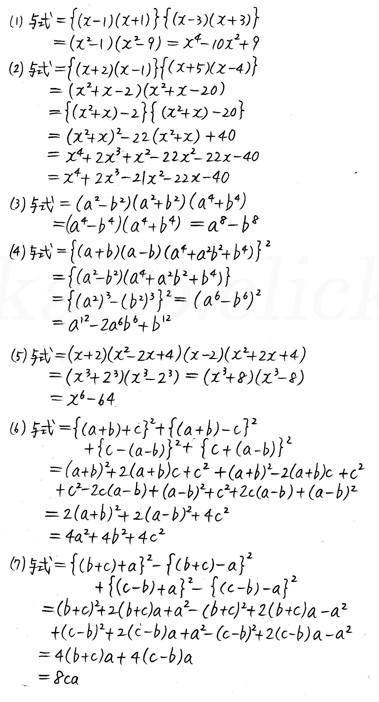 改訂版4STEP数学1-20解答