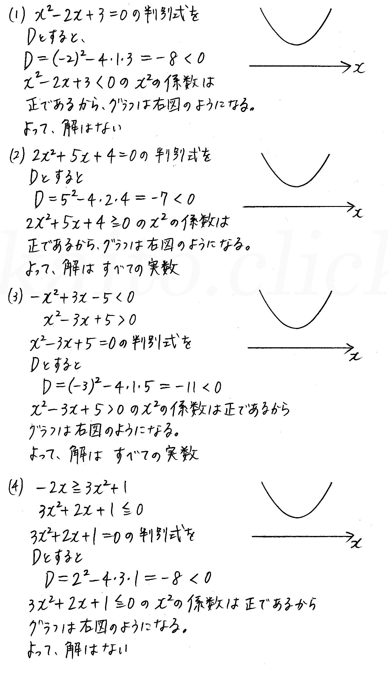 改訂版4STEP数学1-201解答