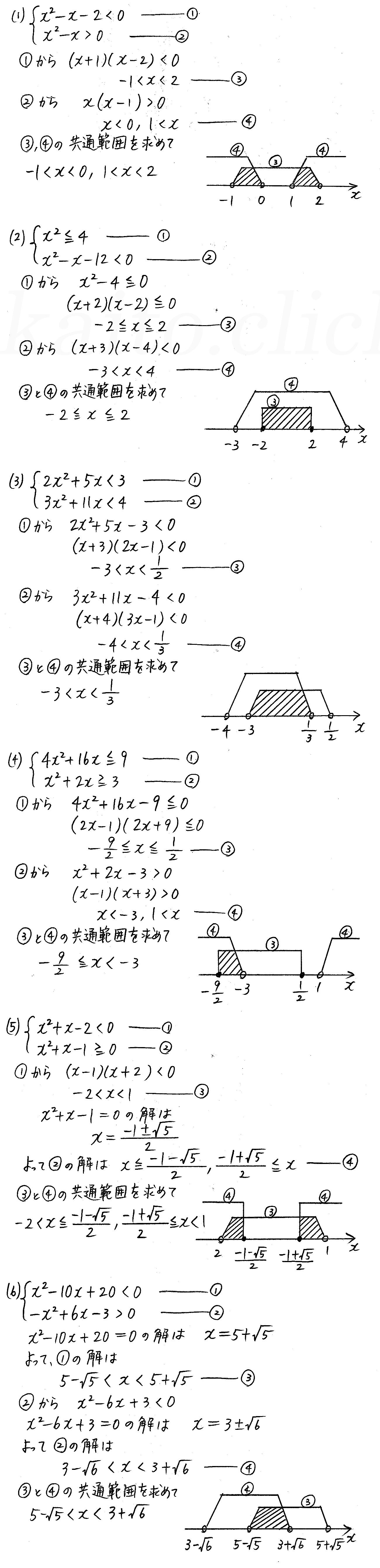 改訂版4STEP数学1-202解答