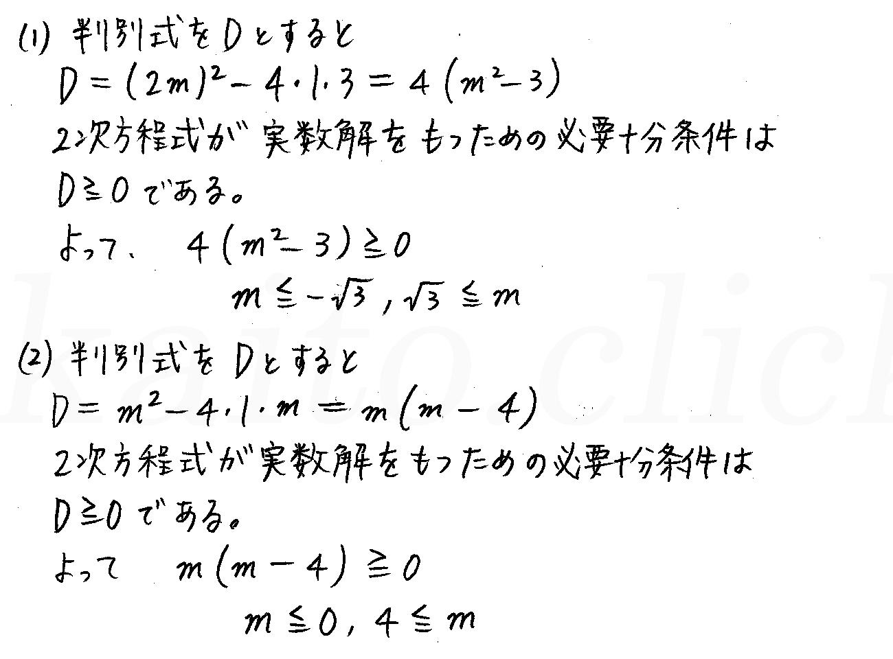 改訂版4STEP数学1-205解答