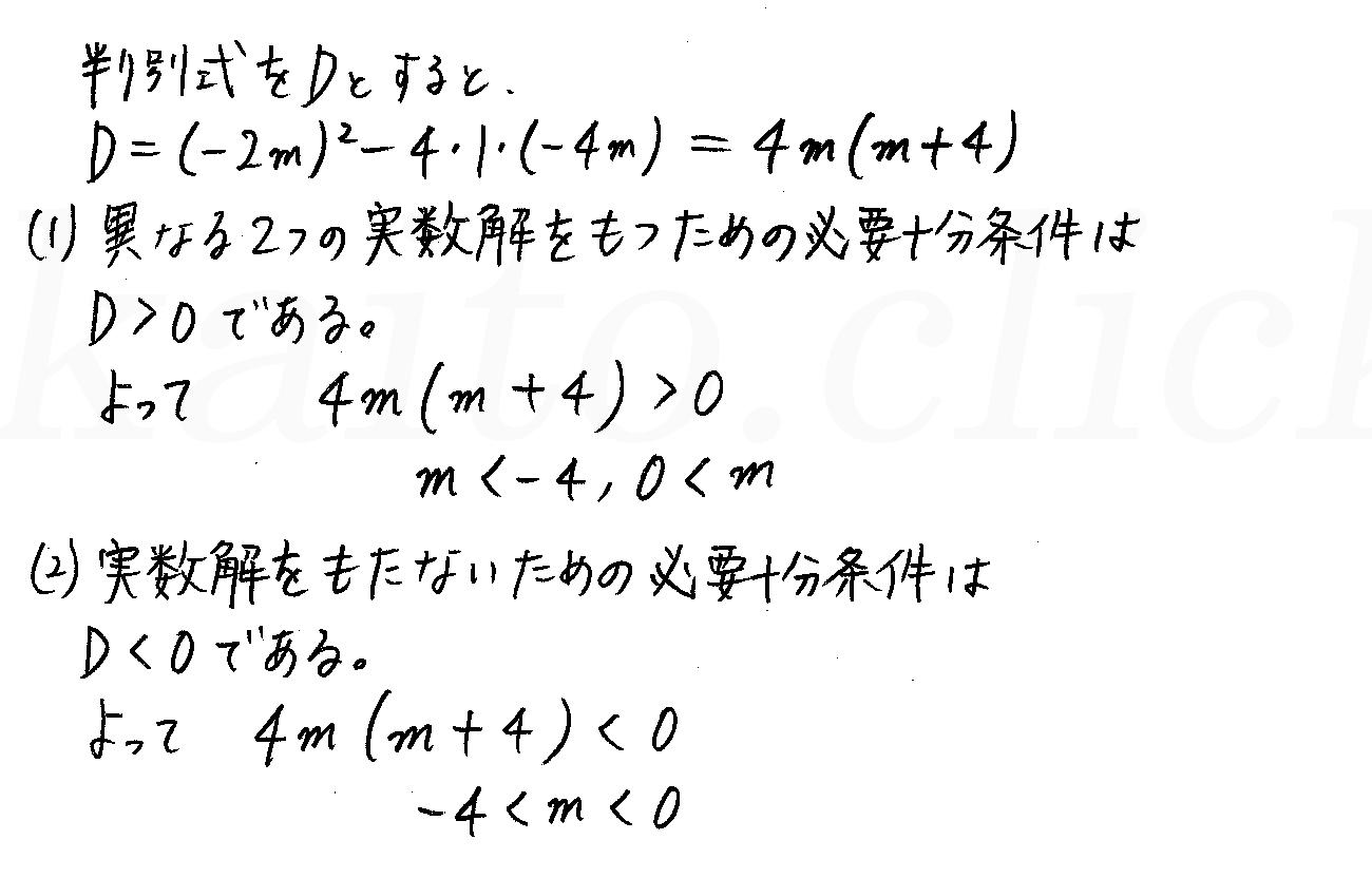 改訂版4STEP数学1-206解答